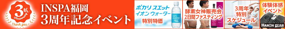 INSPA福岡 3周年記念