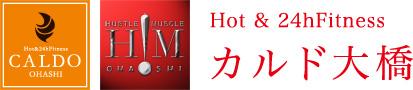 Hot & 24hFitness カルド大橋