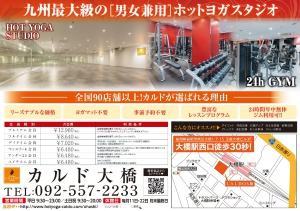 1811M040321CALDO大橋_B4R (1)-001