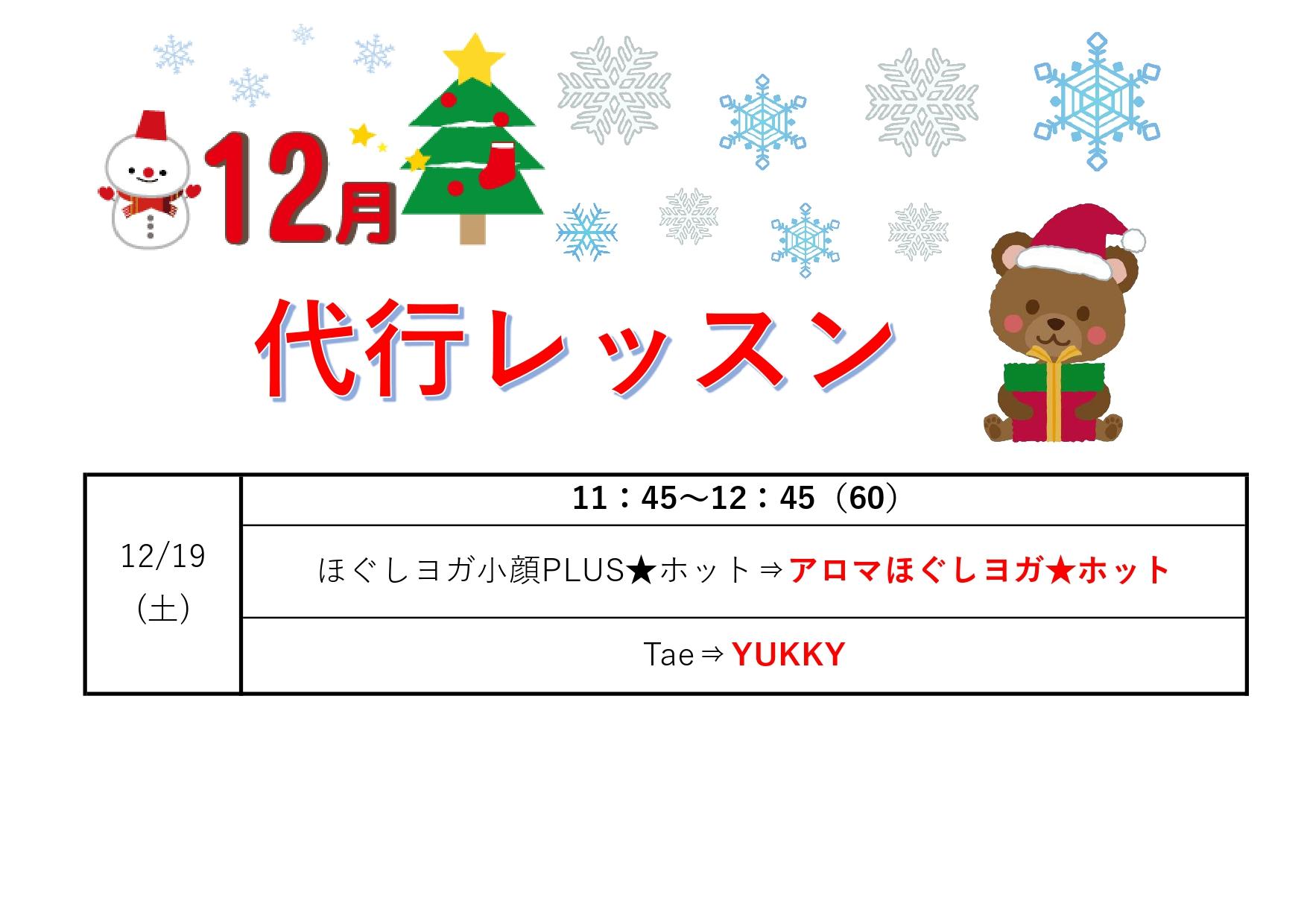 2012代行_page-0001