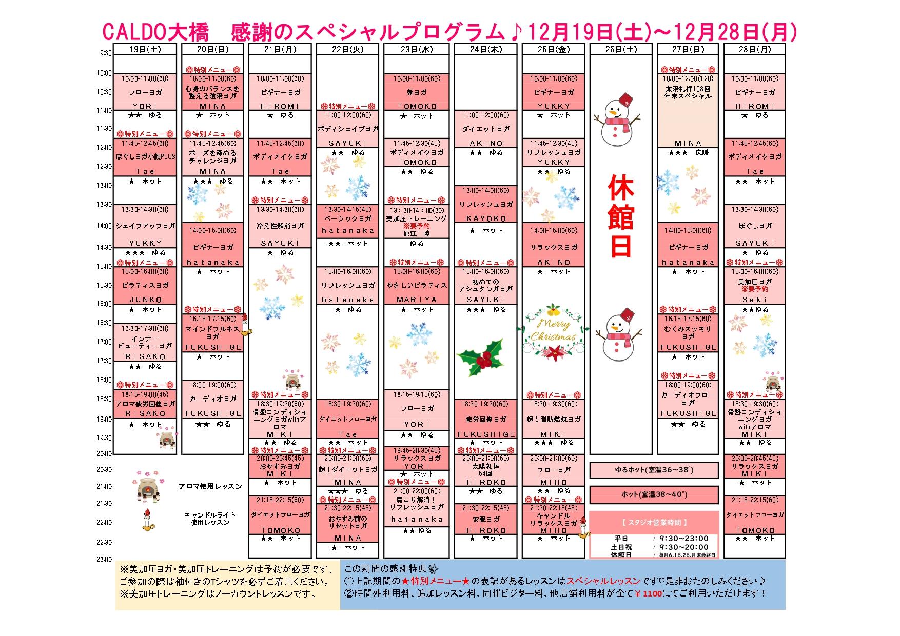 【大橋店】2020年12月特別PG_page-0001