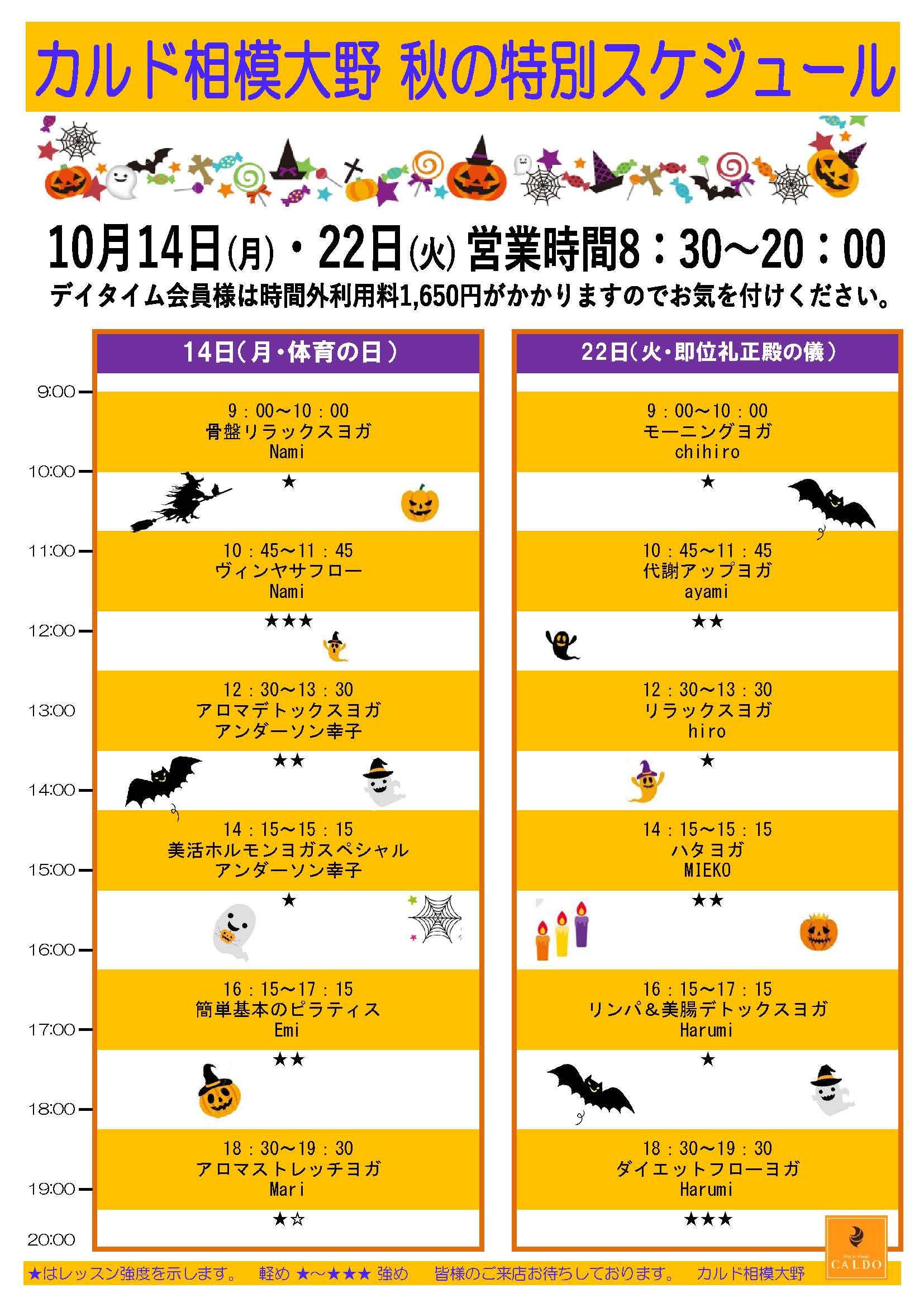 10月14日・22日祝日スケジュール