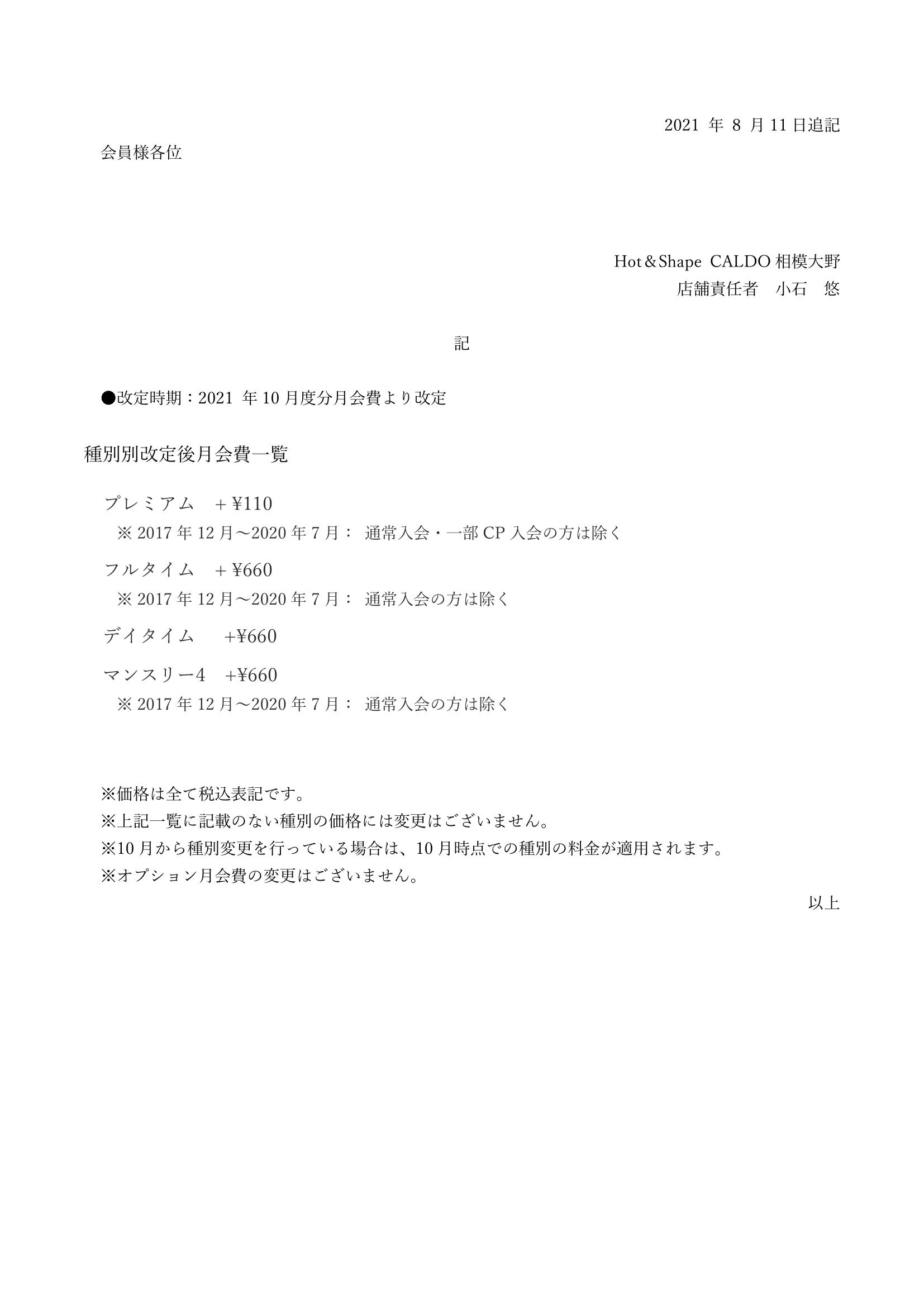 210811【既存 種別毎】月会費改定告知文-1