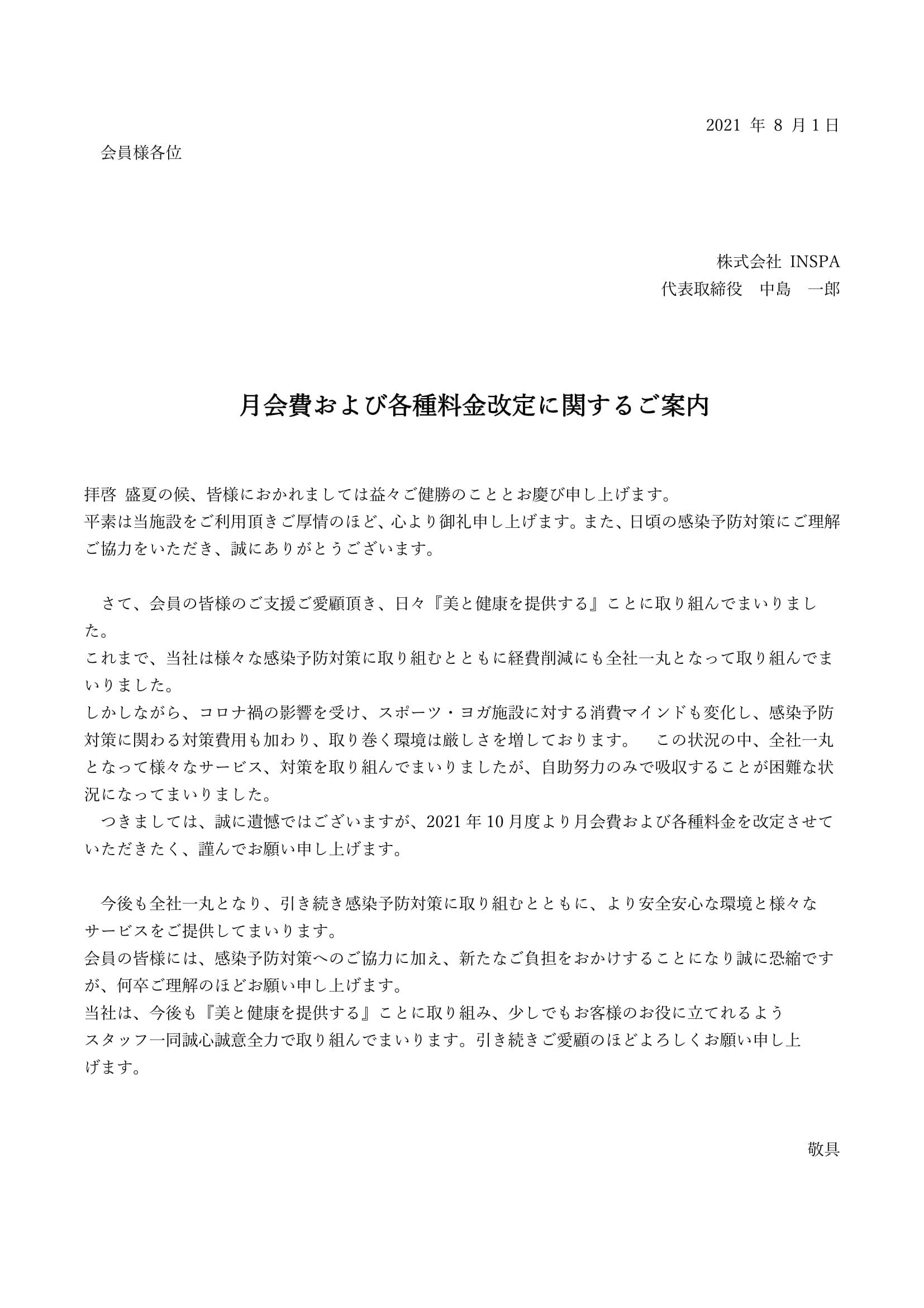 210729  ③【月会費&各種料金値上げ】告知文 (1)-1