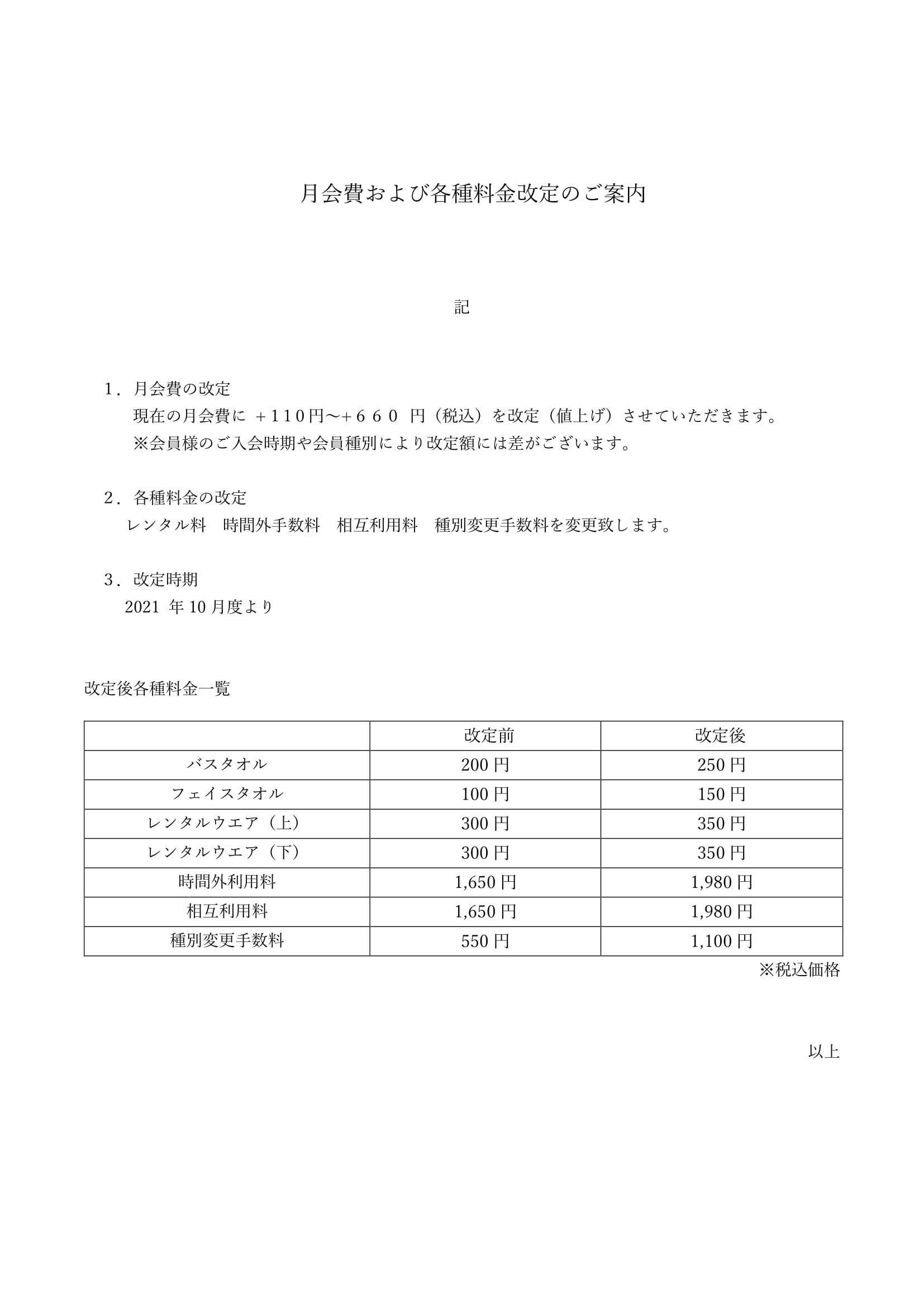 210729  ③【月会費&各種料金値上げ】告知文 (1)-2