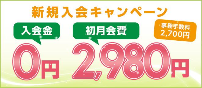 新規入会キャンペーン ホットヨガ
