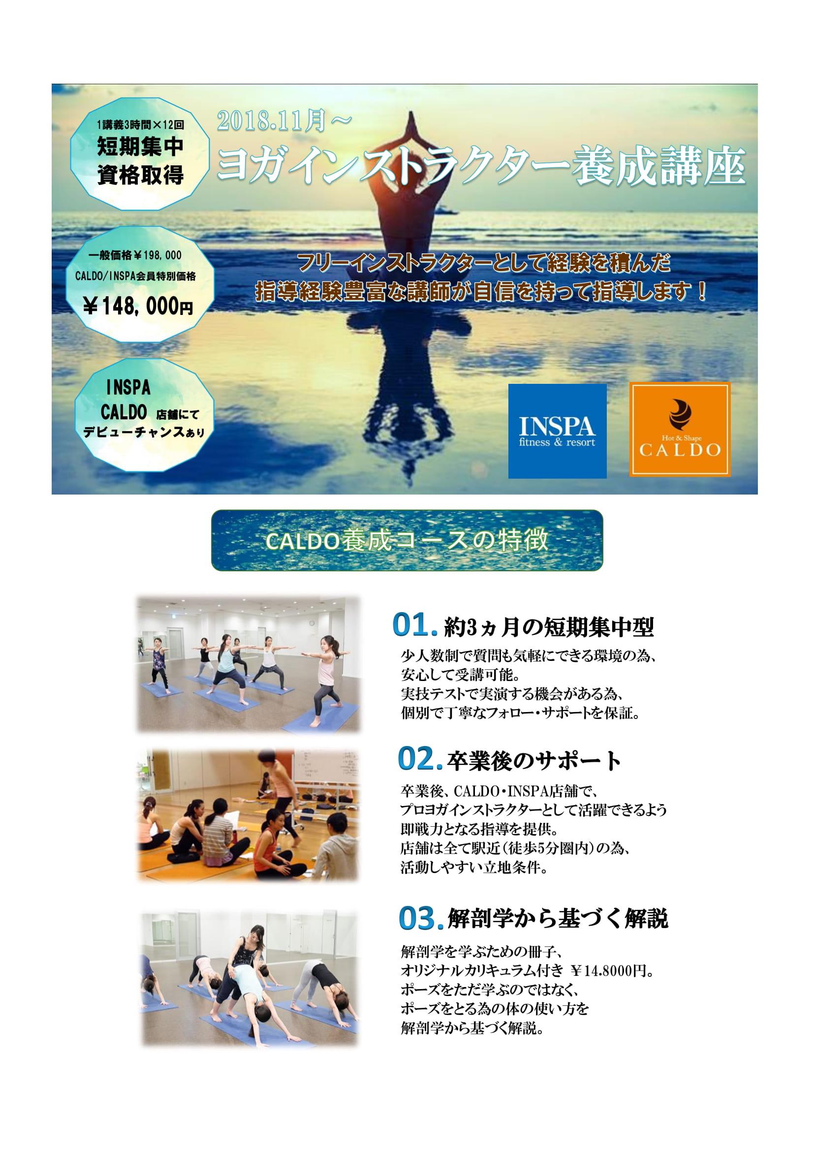 180927 名古屋養成パンフレット (version 1)-1