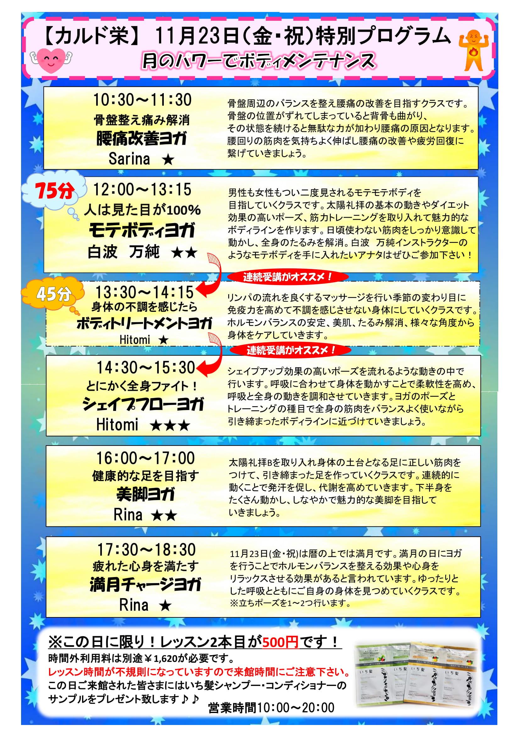 【栄】11月23日(金・祝)特別PG-1