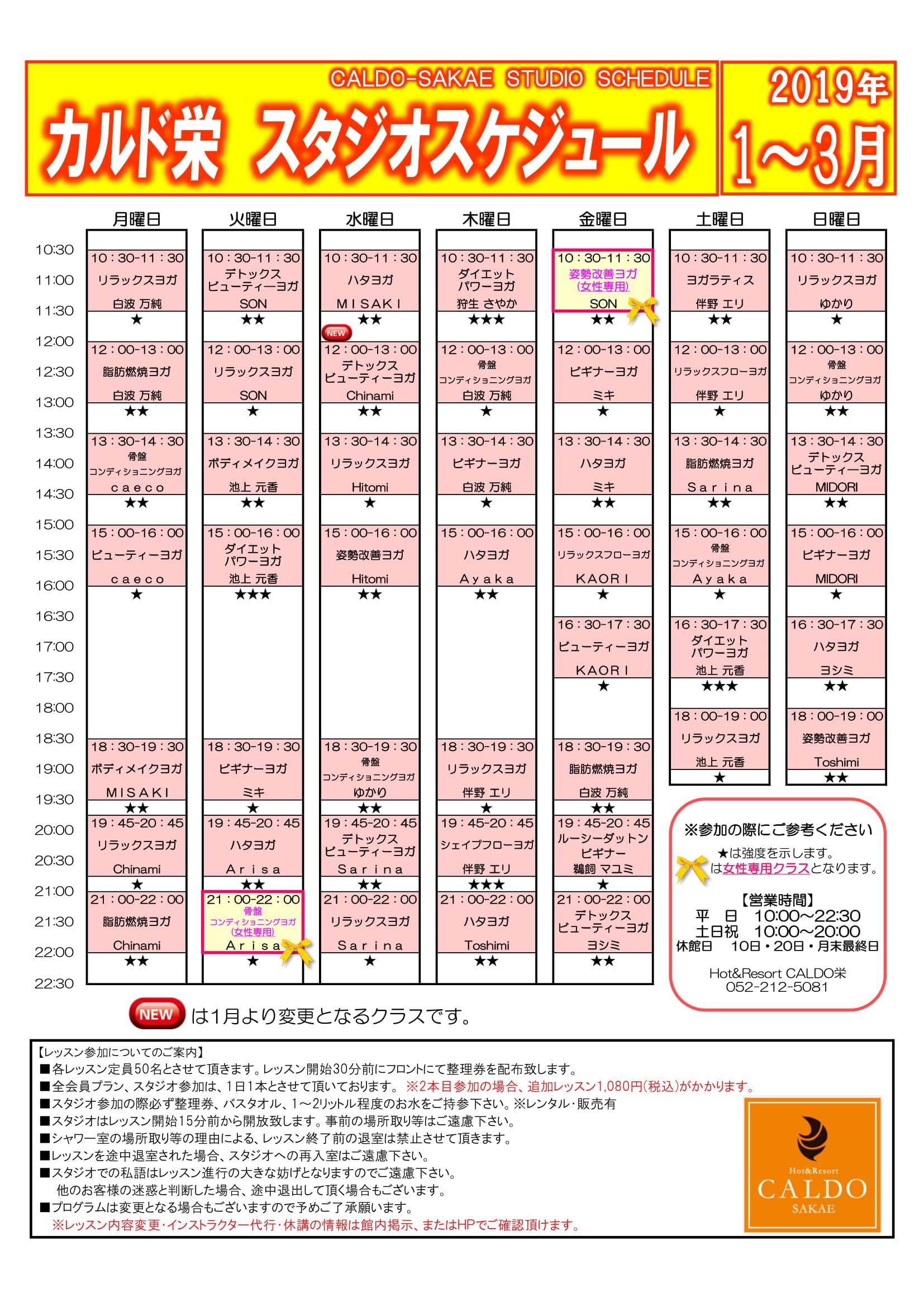 【栄】19.1月~3月-1