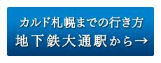 カルド札幌までの行き方 地下鉄大通駅から