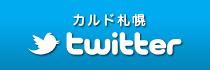 カルド札幌 twitter