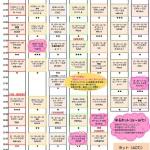 schedule170801