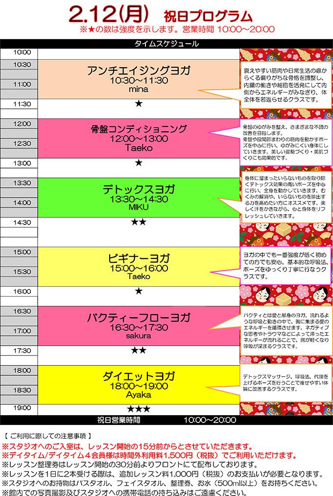 schedule180212