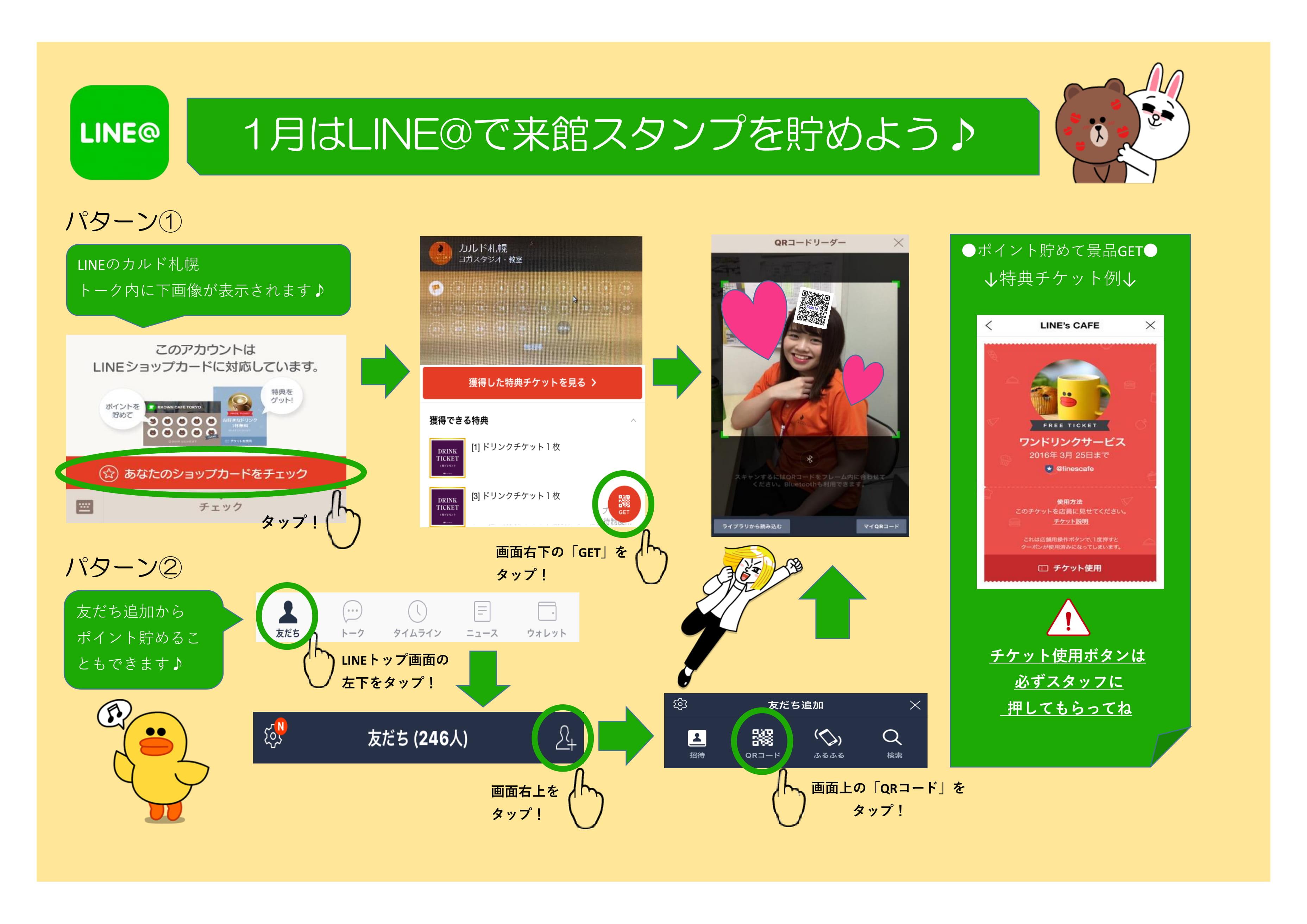 【札幌】LINE@使い方POP-1
