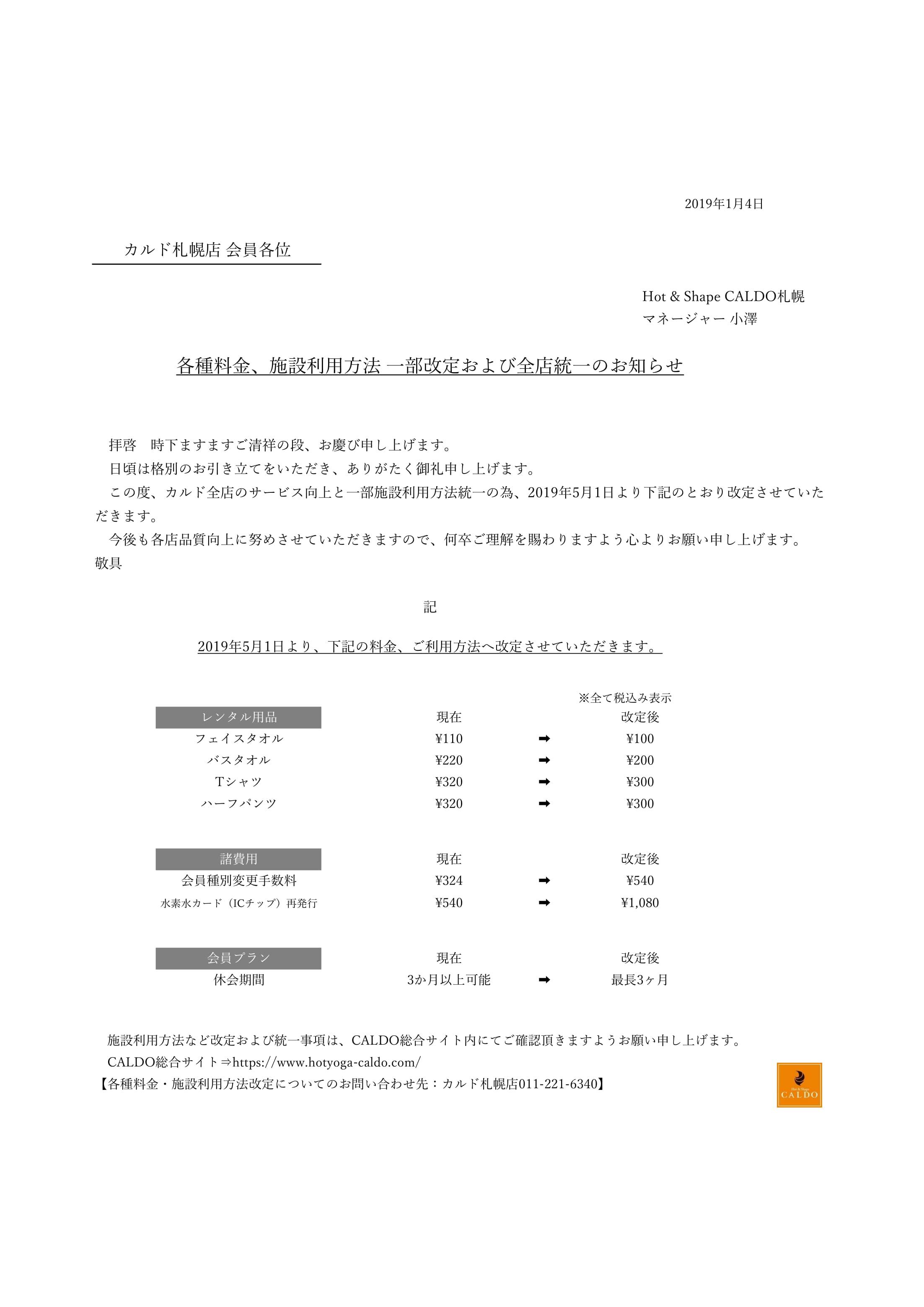 【札幌店】5月~各種料金の改定案内データ-1