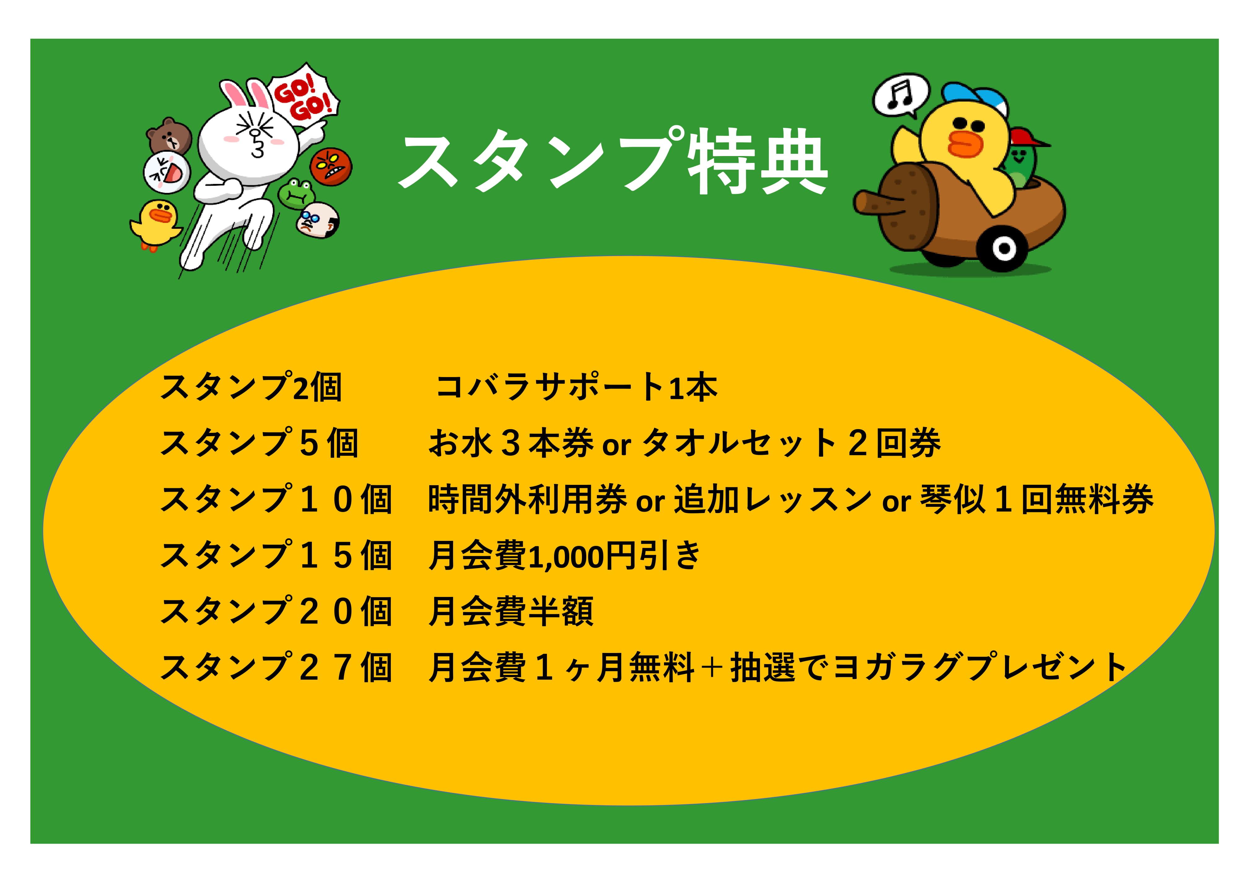 【札幌】LINE@景品-1