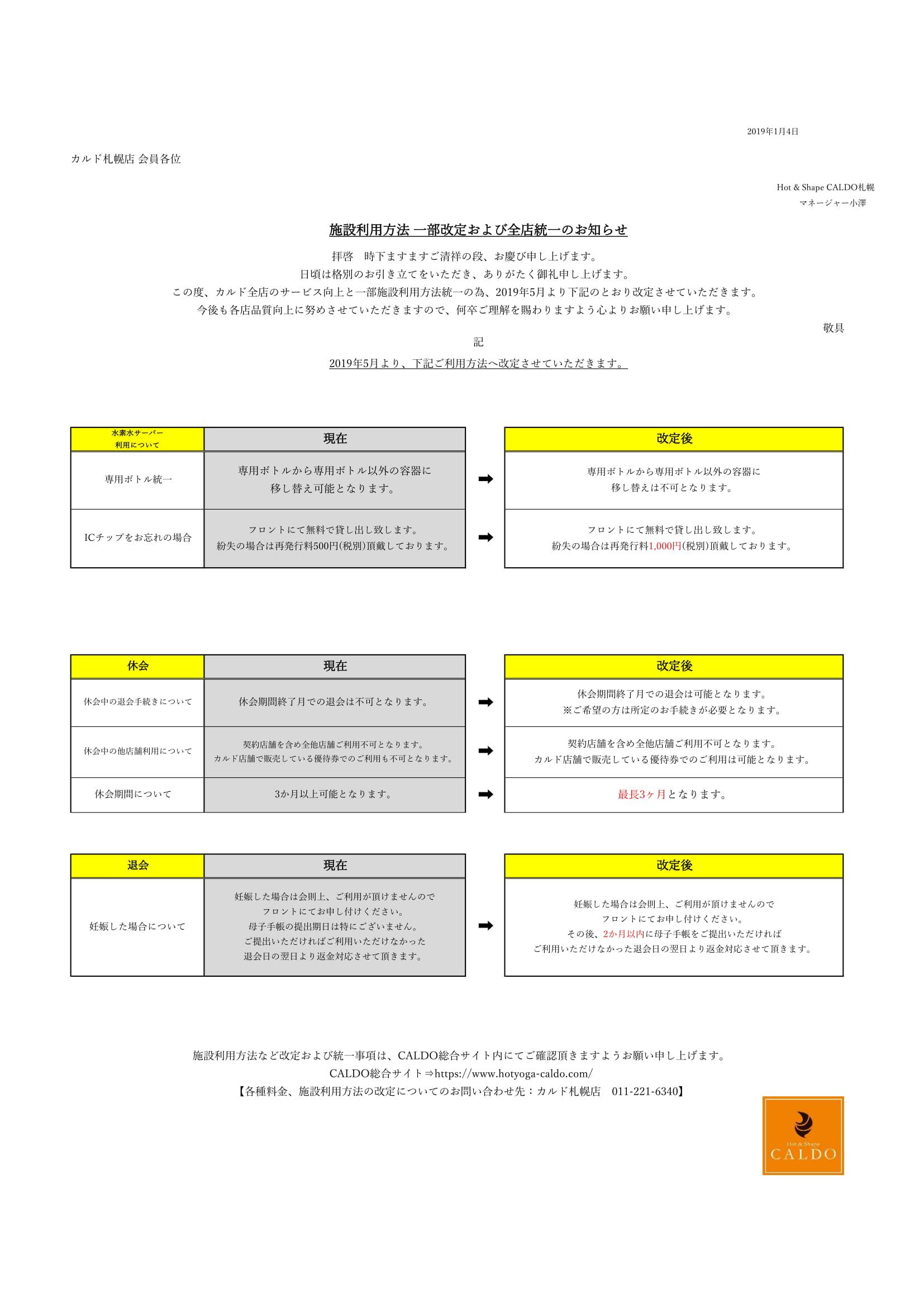 【札幌店】 統一ルールの会員様配布用データ-1