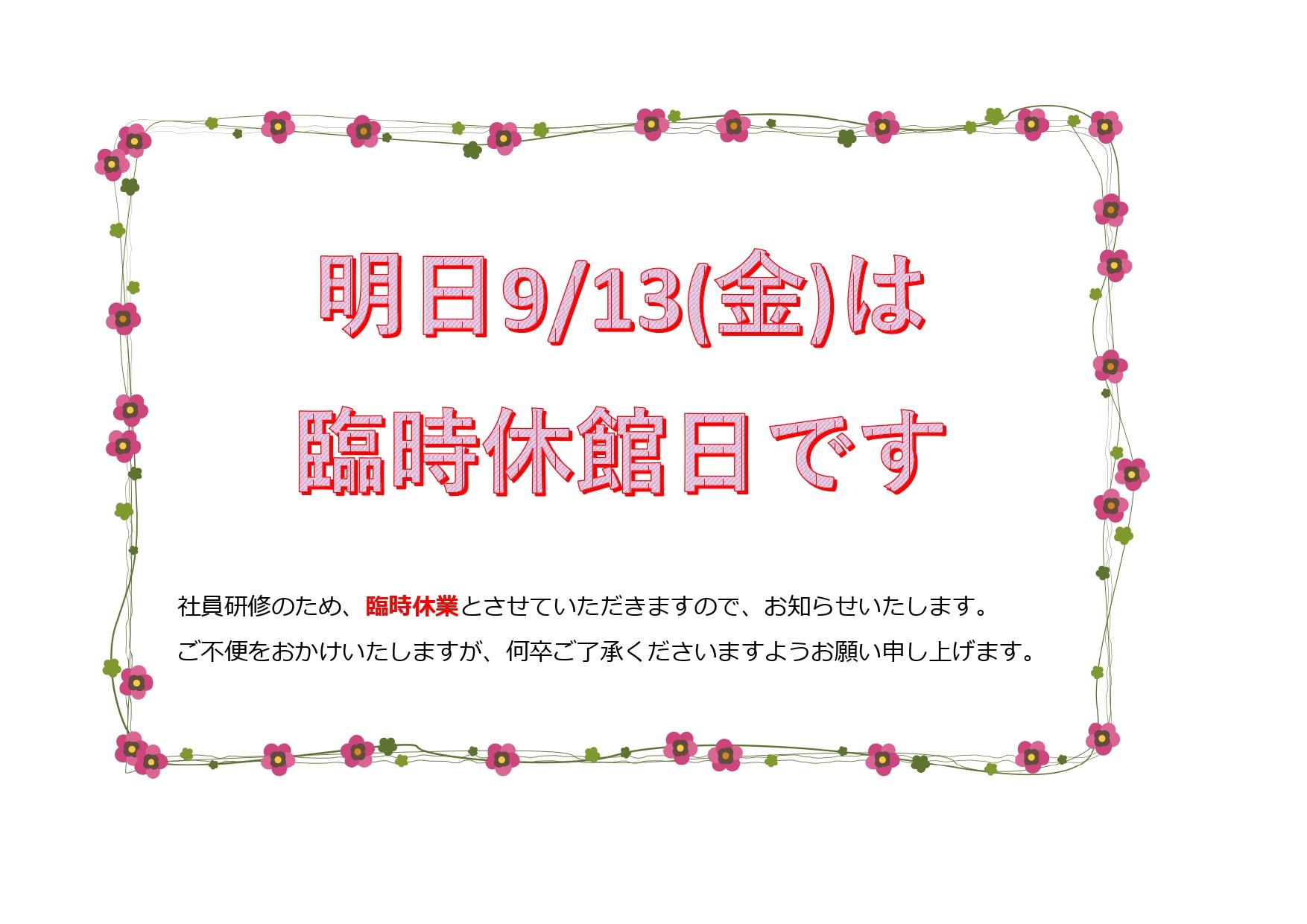 臨時休館日POP (deleted 979851efb598615f59dbe1c9f51a28dd)_page-0001 (1)