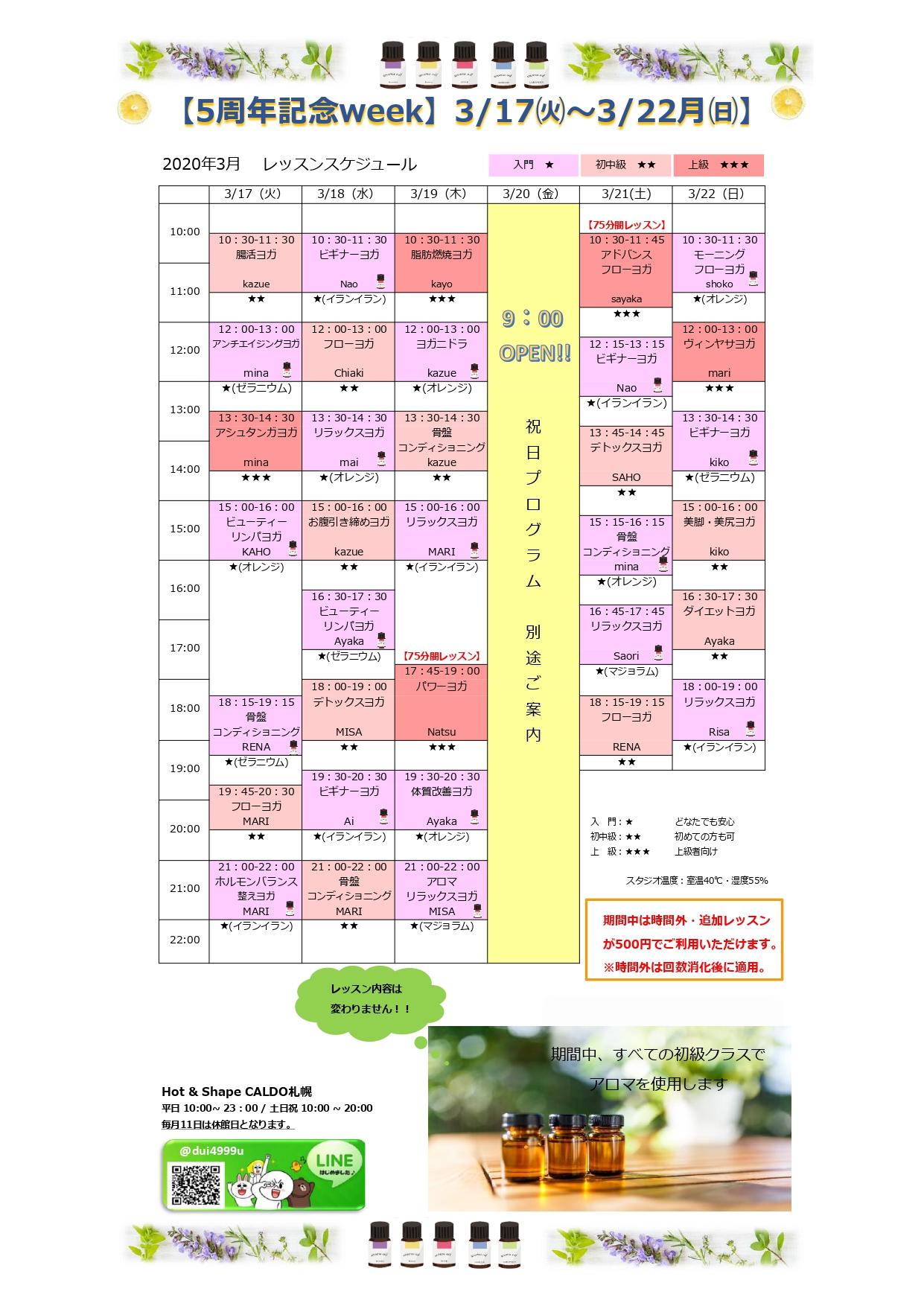 5周年記念スケジュール(オーシャンヨガ・アロマヨガ)_page-0002