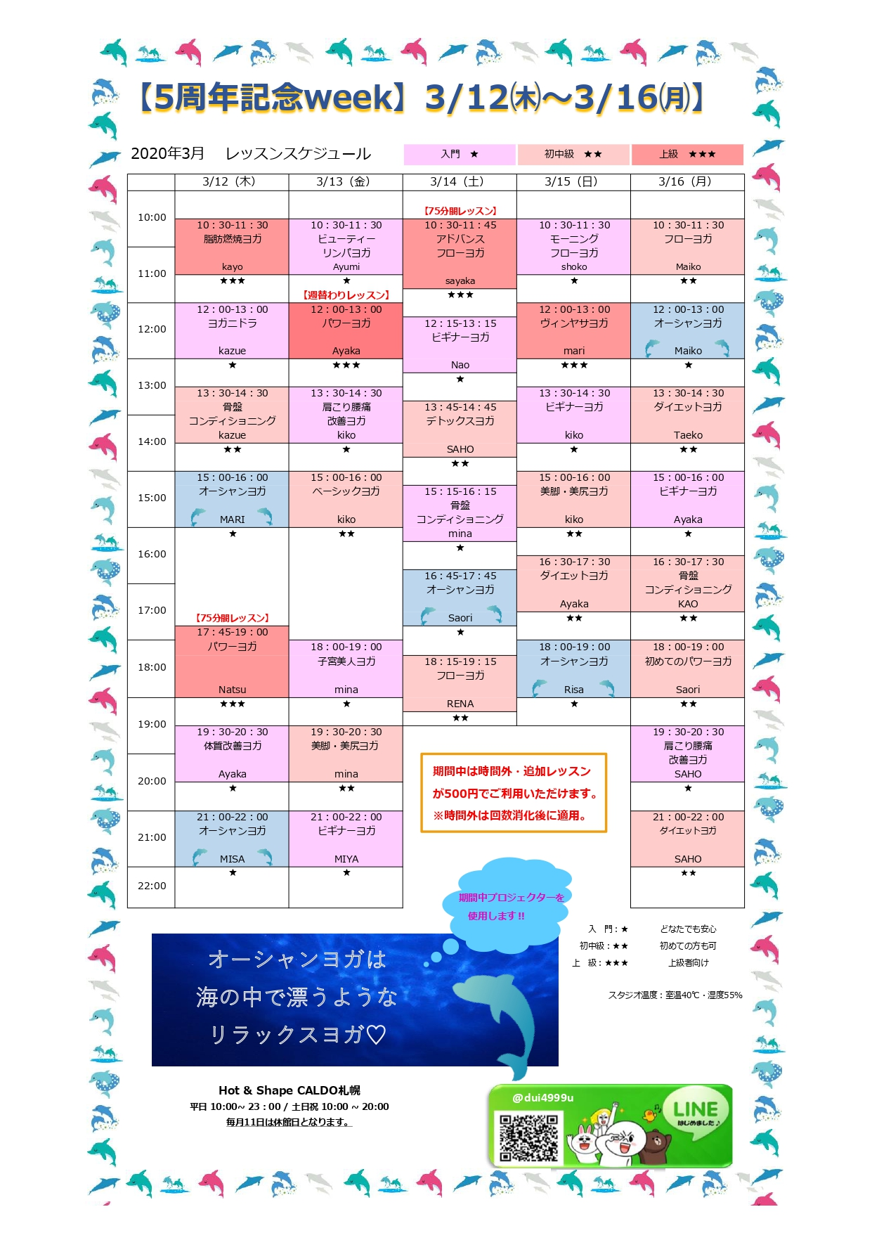 5周年記念スケジュール(オーシャンヨガ・アロマヨガ)_page-0001