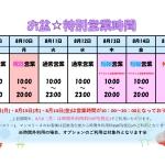 【札幌】お盆営業時間のご案内_page-0001 (1)