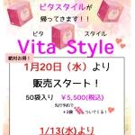 2021ビタ販売告知_page-0001
