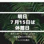 緑 自然 マッサージ 三つ折りパンフレット_page-0001