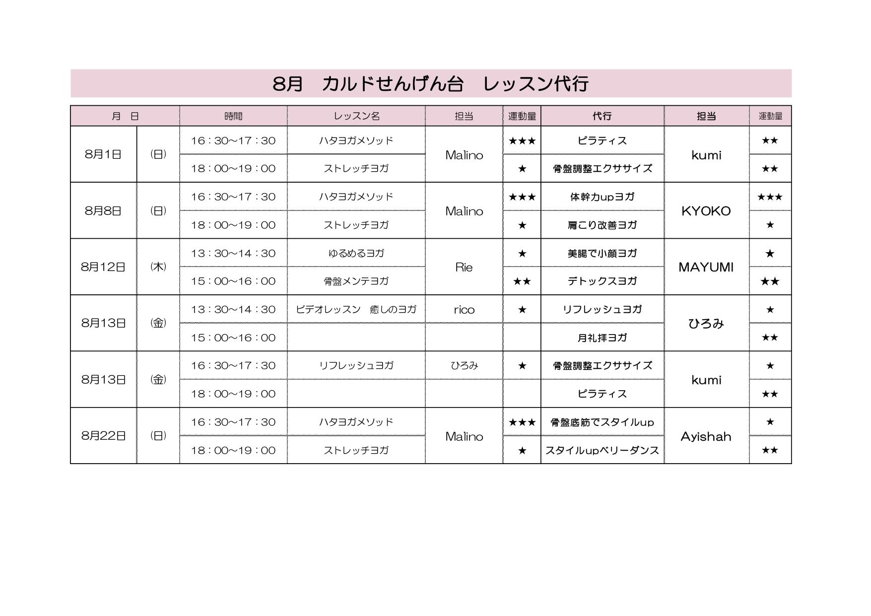 代行レッスン2021年8月スケジュール _page-0001