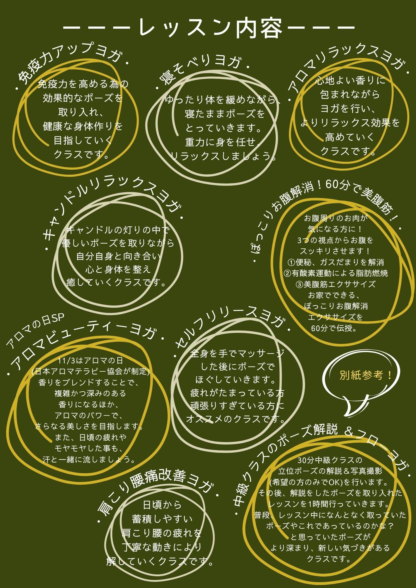 11月祝日プログラム (1)
