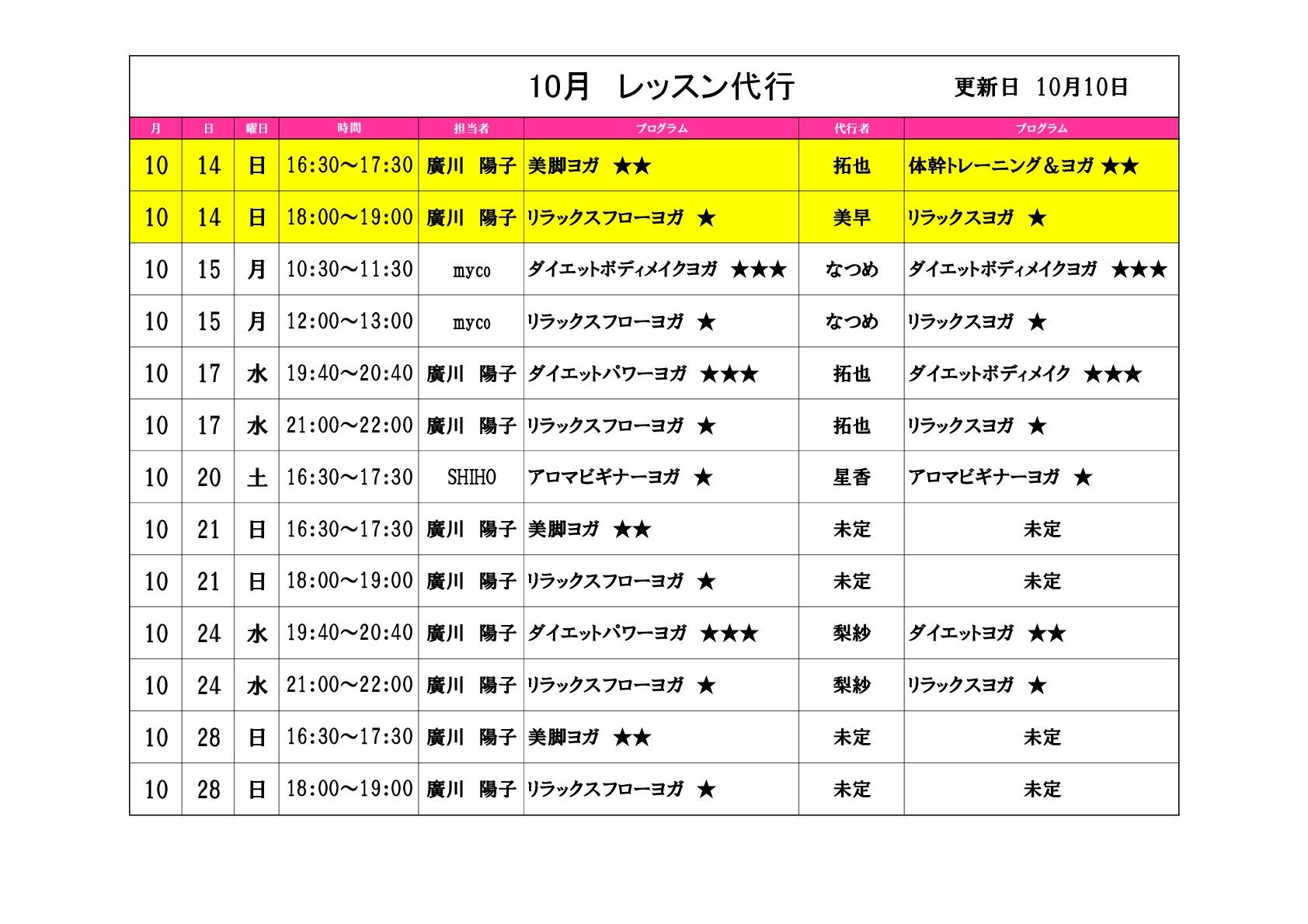 180829 代行表【カルド草津滋賀】-001 (6)