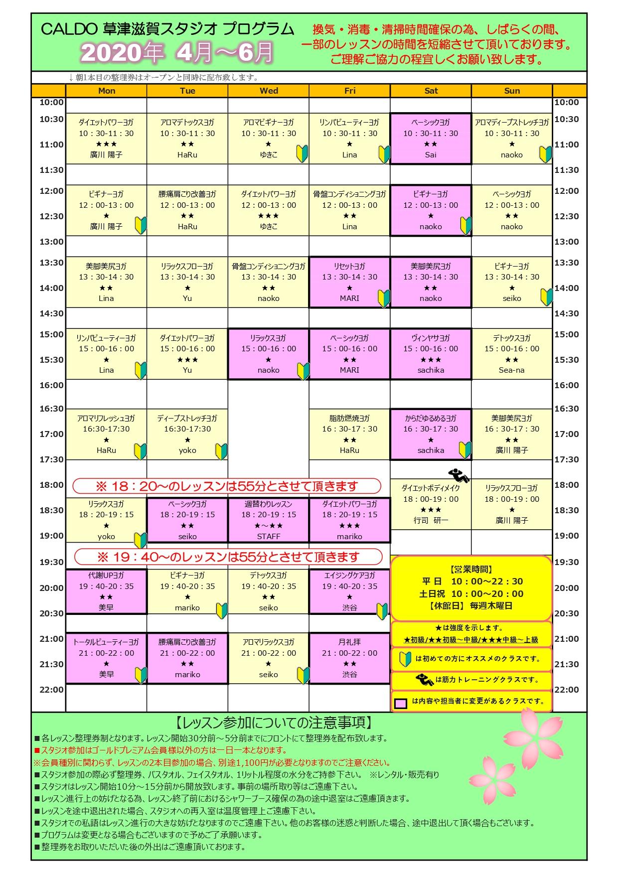 4月~6月スタジオプログラム55分レッスン