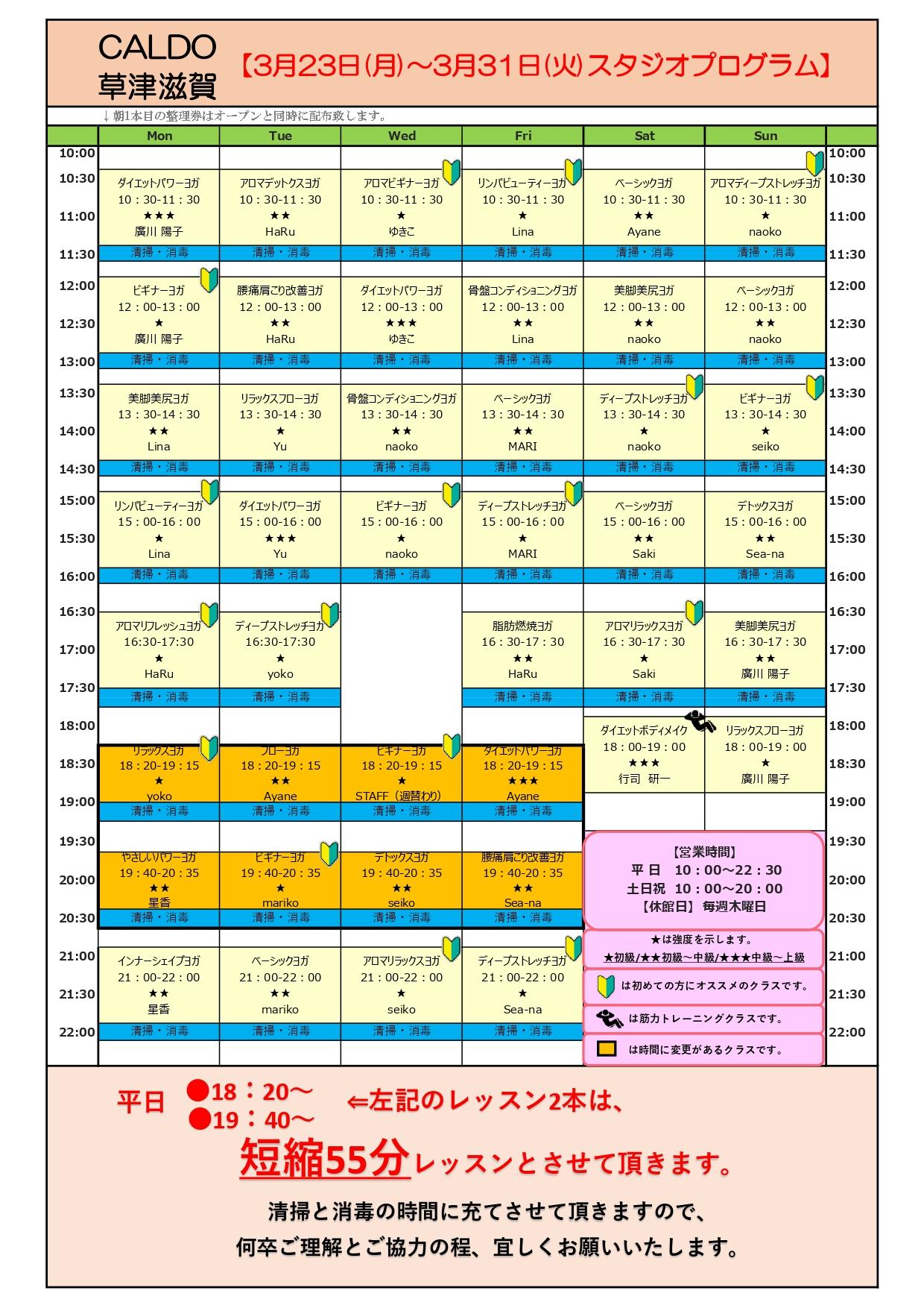 【最新】2月~3月スタジオプログラムコロナ短縮バージョン_page-0001