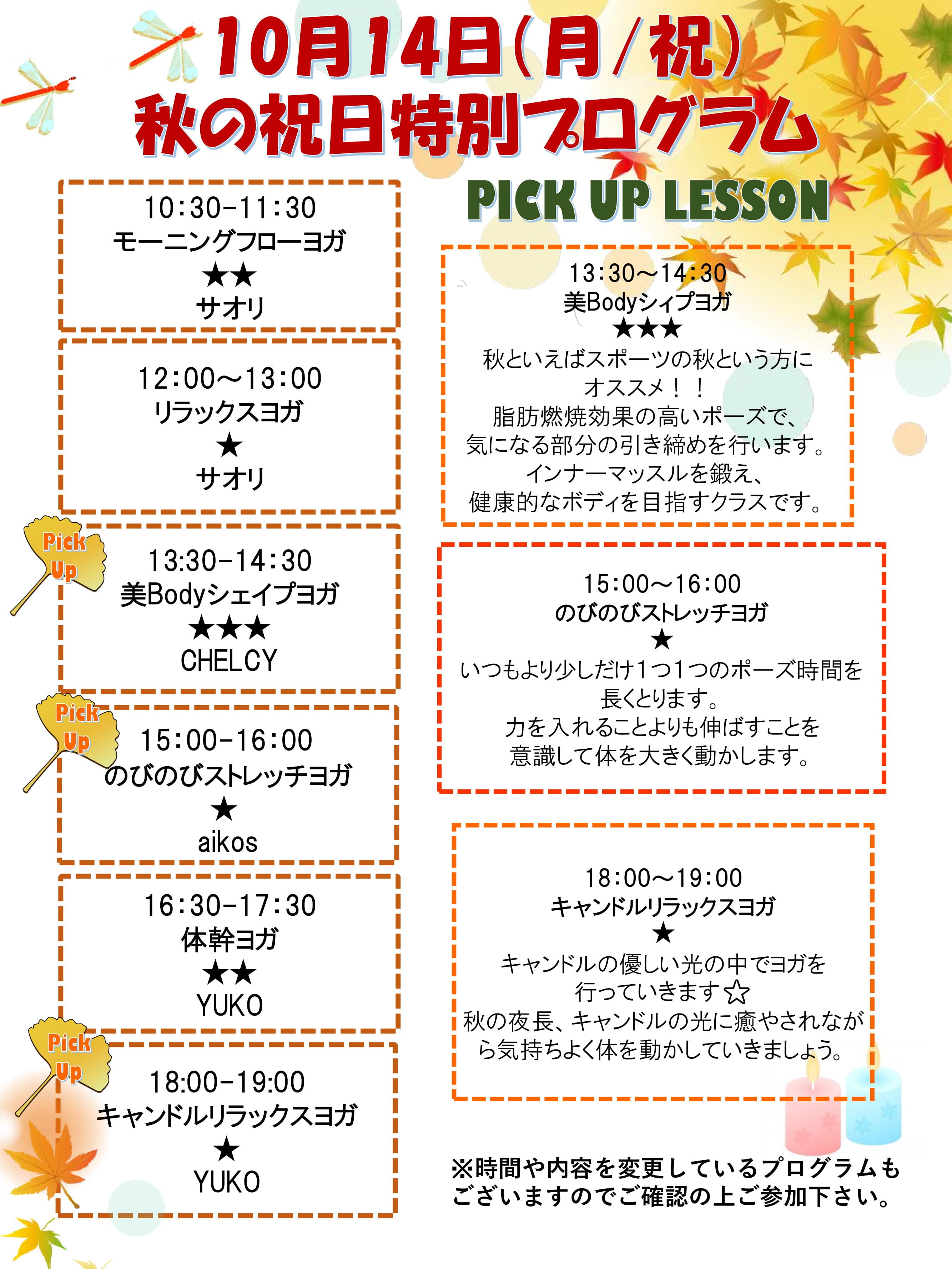 10月14日特別PR-1