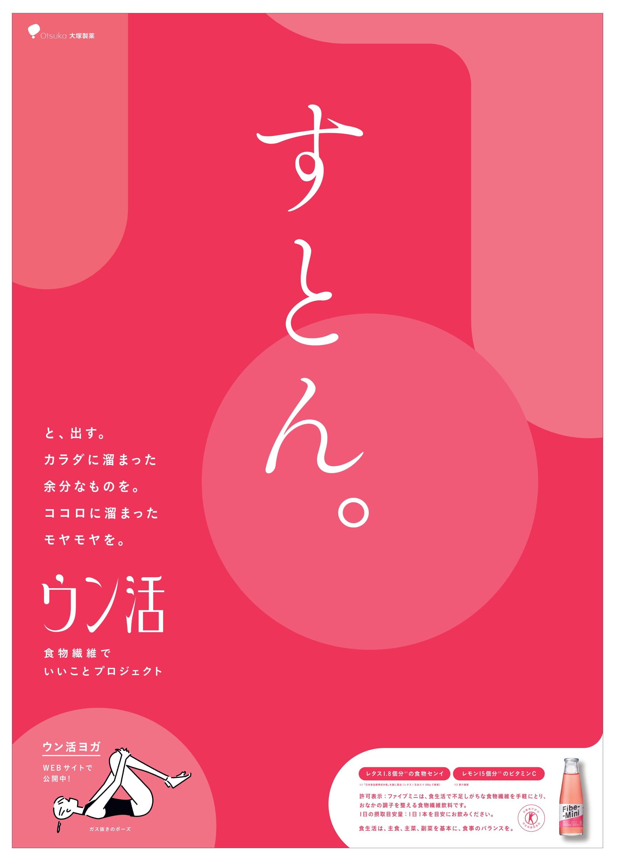 ウン活_B2poster_210412[2]-1