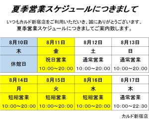 夏季短縮営業(修正済み)