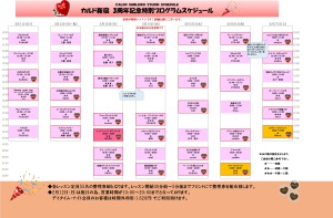 3周年プログラム(表)