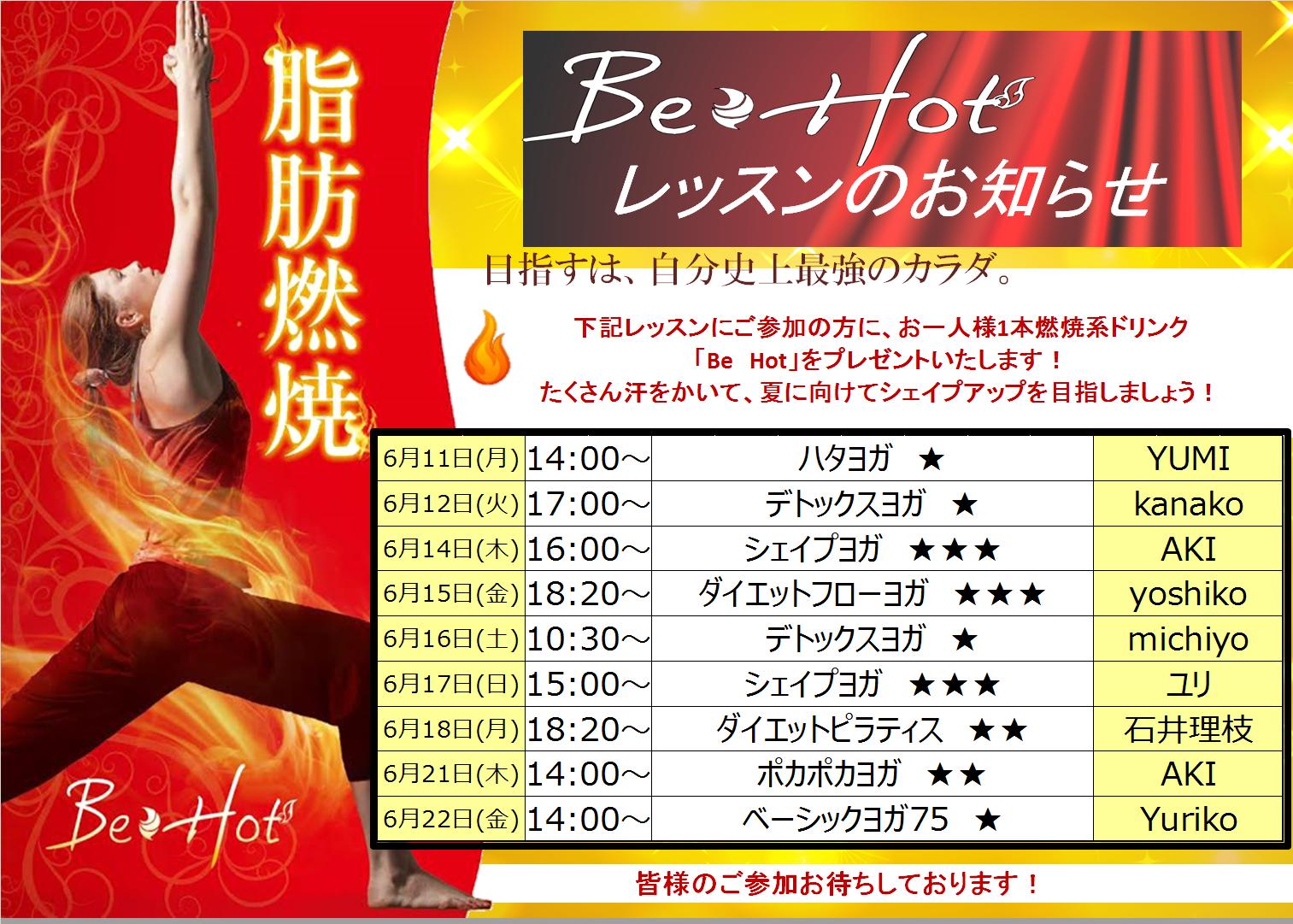 BeHotPOP (レッスン)