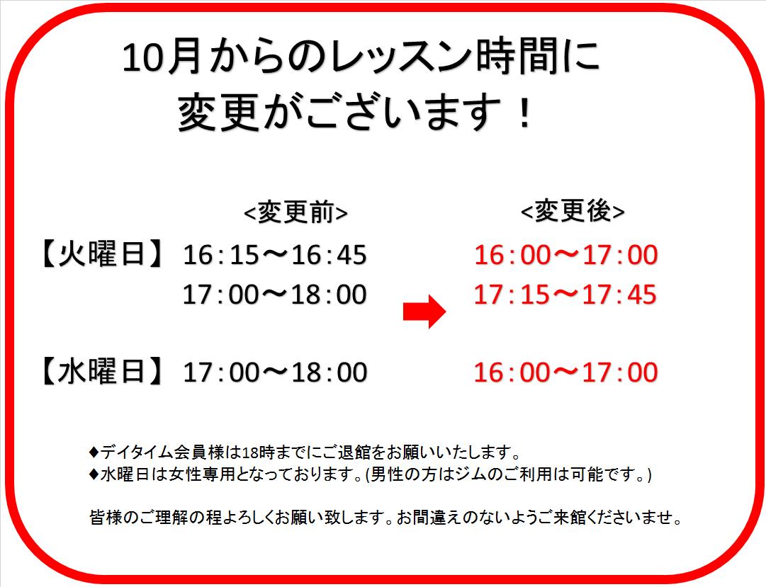 10月~変更POP