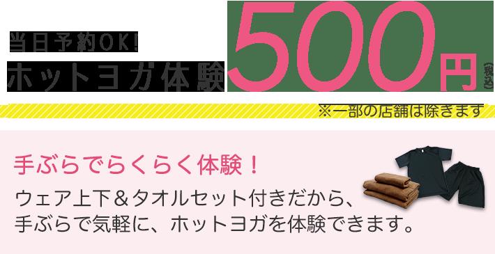 ホットヨガ体験980円