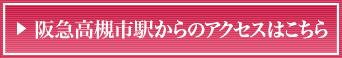 阪急高槻市駅からのアクセスはこちら