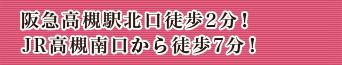 阪急高槻駅北口徒歩2分! JR高槻南口から徒歩7分!