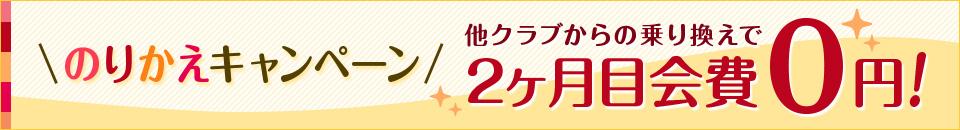 超お得なのりかえキャンペーン(ヨガラグプレゼント!)
