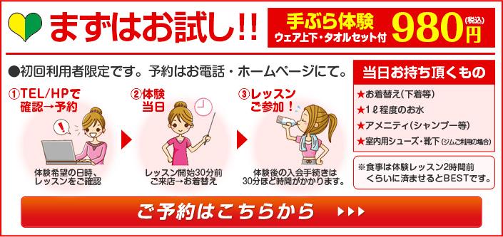 ホットヨガ体験レッスン受付中!