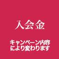 入会金10,800円