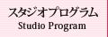 スタジオプログラム