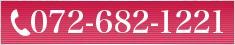 072-682-1221