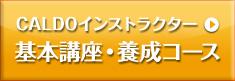 CALDOインストラクター基本講座・養成コース