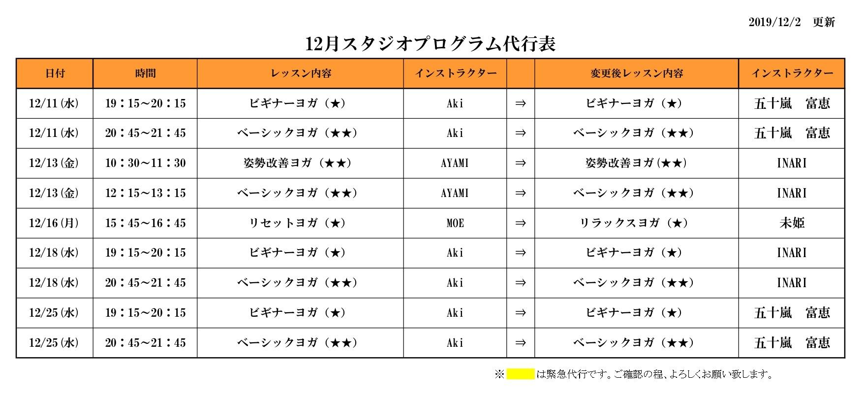 ★12月代行表★_page-0001
