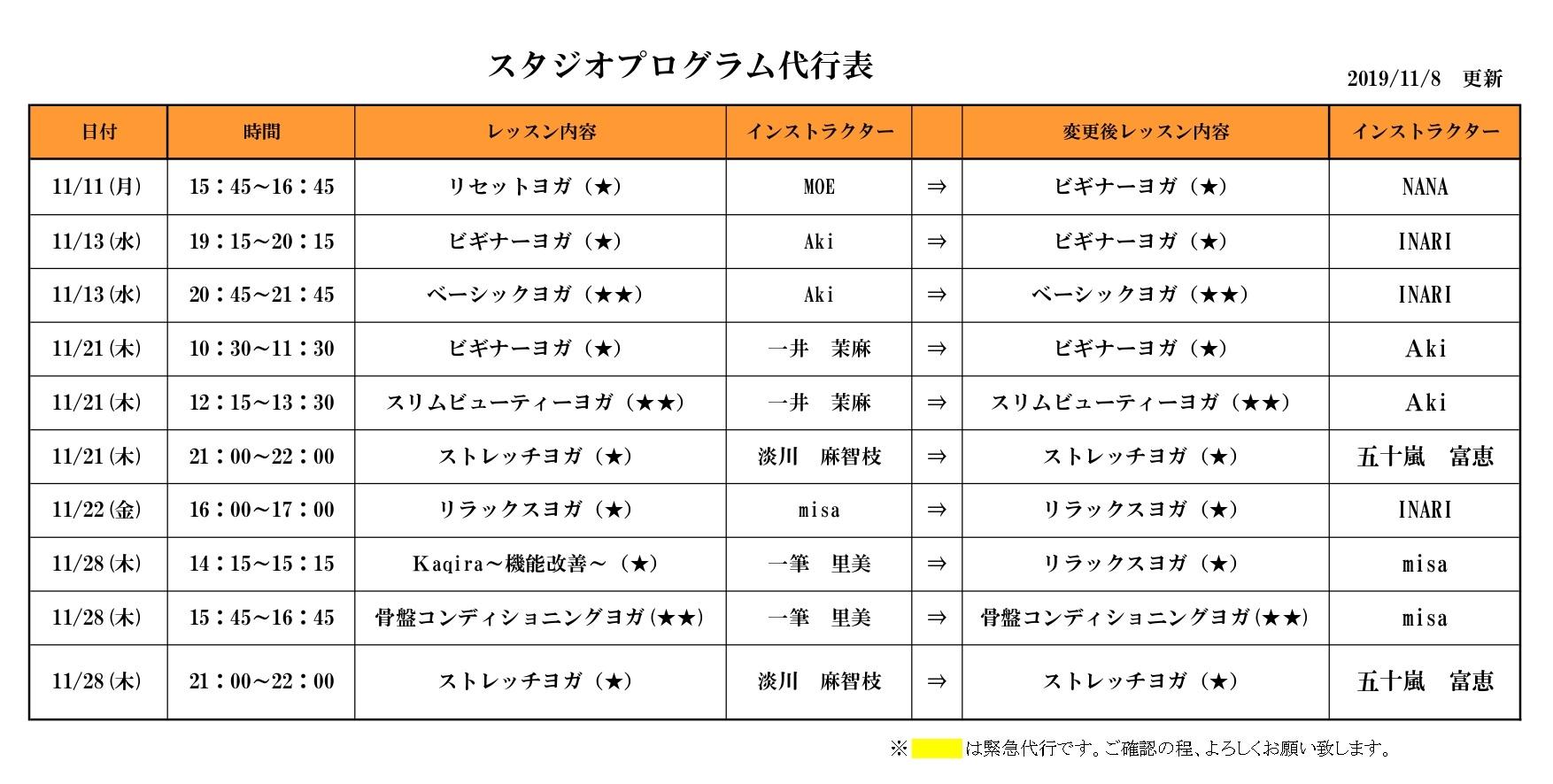 ★11月代行表★_page-0001