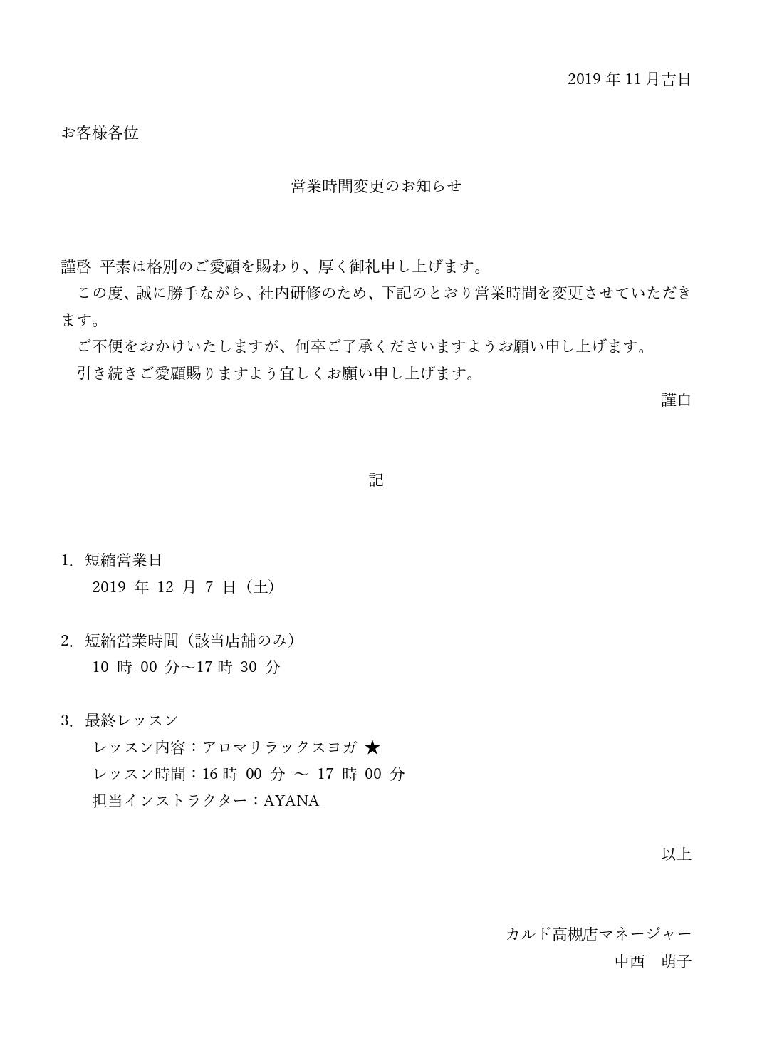 営業時間変更のお知らせ文_page-0001